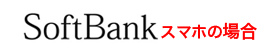 softbankの場合