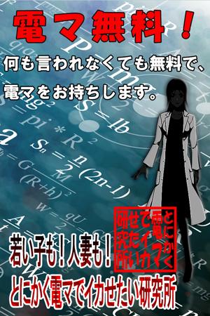 電マ研究所★グループ店
